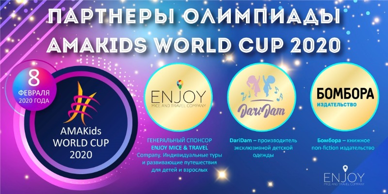 Партнеры AMAKids WORLD CUP 2020