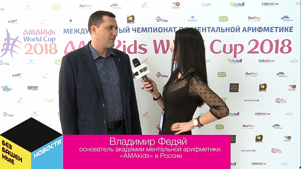 «НАШЕ ТВ» о чемпионате AMAKids World Cup 2018